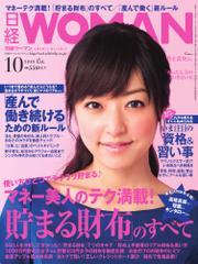 日経ウーマン (10月号)