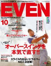 EVEN(イーブン) (Vol.60)