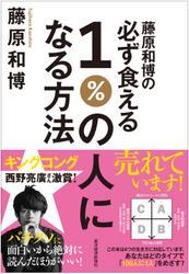 upoさんによる「藤原和博の必ず食える1%の人になる方法」のレビュー