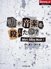 誰が音楽を殺したか(週刊ダイヤモンド 特集BOOKS(Vol.1))