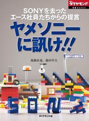 SONYを去ったエース社員たちからの提言 ヤメソニーに訊け!!(週刊ダイヤモンド 特集BOOKS(Vol.5))