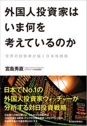 kounodesuさんによる「外国人投資家はいま何を考えているのか―世界の投資家が描く日本株戦略」のレビュー