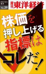 kounodesuさんによる「株価を押し上げる指標はこれだ! 週刊東洋経済eビジネス新書No.29」のレビュー