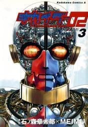 キカイダー02(3)