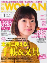 日経ウーマン (11月号)