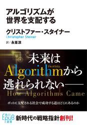 アルゴリズムが世界を支配する