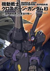 機動戦士クロスボーン・ガンダム(2)