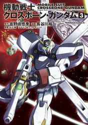 機動戦士クロスボーン・ガンダム(3)