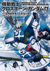 機動戦士クロスボーン・ガンダム(6)