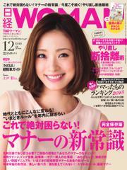 日経ウーマン (12月号)