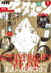 kounodesuさんによる「アフタヌーン 2014年1月号 [2013年11月25日発売]」のレビュー