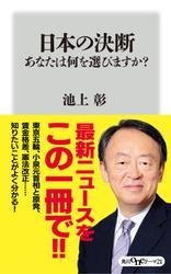 日本の決断 あなたは何を選びますか?