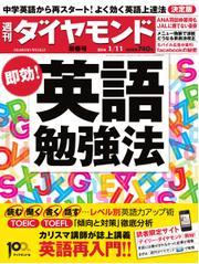 週刊ダイヤモンド (1/11号)