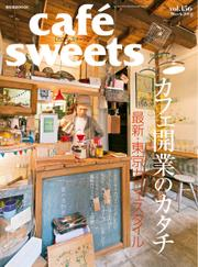 cafe-sweets(カフェスイーツ) (vol.156)