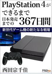 PlayStation 4ができるまで -日本発売までの367日間 新世代ゲーム機の新たなる戦場