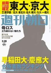週刊朝日 (3/28号)