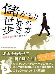 儲かる!! 世界の歩き方 お金を生む海外投資術 「オフショアの旅」編