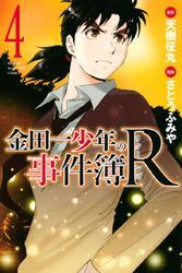 金田一少年の事件簿R 4巻