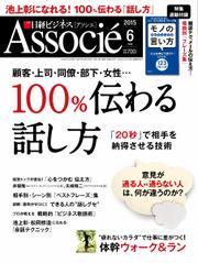 日経ビジネスアソシエ (2015年6月号)