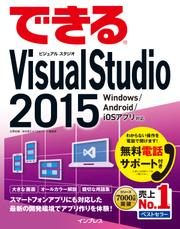 できるVisual Studio 2015 Windows /Android/iOS アプリ対応
