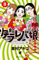 東京タラレバ娘 3巻