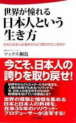 atrandomさんによる「世界が憧れる日本人という生き方」のレビュー