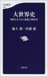 大世界史 現代を生きぬく最強の教科書