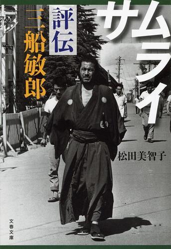 三船敏郎の画像 p1_23