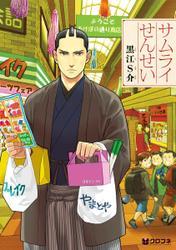 サムライせんせい【分冊版3】 侍と現代