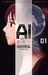 AIの遺電子 1巻