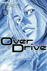 Over Drive 7巻