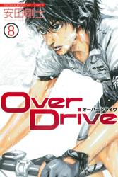 Over Drive 8巻