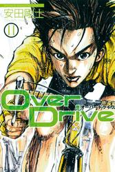 Over Drive 11巻