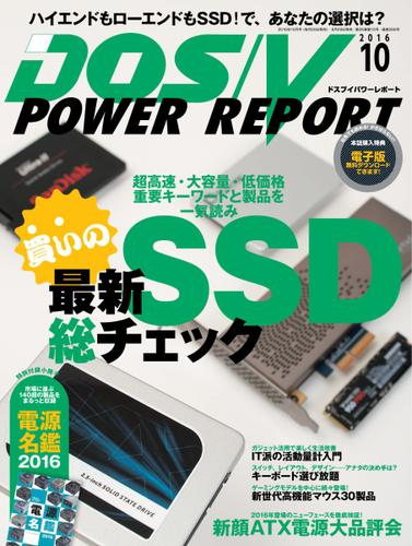 DOS/V POWER REPORT (ドスブイパワーレポート) (2016年10月号)