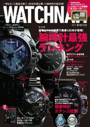 WATCH NAVI (2017年1月号)
