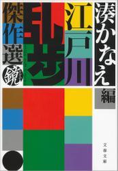 AkiraFさんによる「江戸川乱歩傑作選 鏡」のレビュー