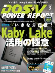 DOS/V POWER REPORT (ドスブイパワーレポート) (2017年3月号)