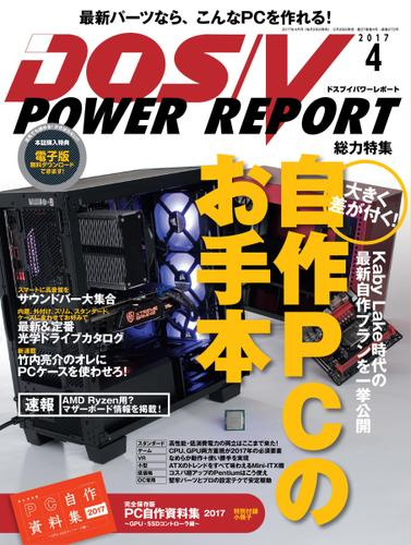 DOS/V POWER REPORT (ドスブイパワーレポート) (2017年4月号)