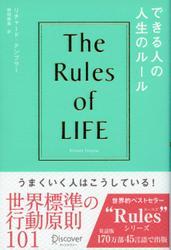 できる人の人生のルール The Rules of Life