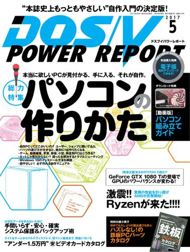 DOS/V POWER REPORT (ドスブイパワーレポート) (2017年5月号)