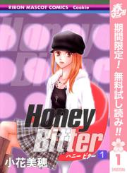 [期間限定] Honey Bitter 1