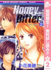 [期間限定] Honey Bitter 2