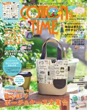COTTON TIME (2017年5月号)