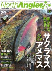 North Angler's (2017年5月号)