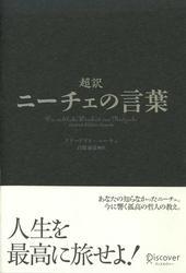 deathpandaさんによる「超訳ニーチェの言葉 2冊セット」のレビュー