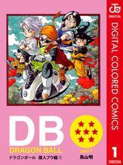 DRAGON BALL カラー版 魔人ブウ編 1~7セット