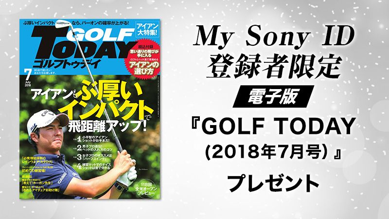 reader store my sony idユーザー限定 golf today 2018年7月号