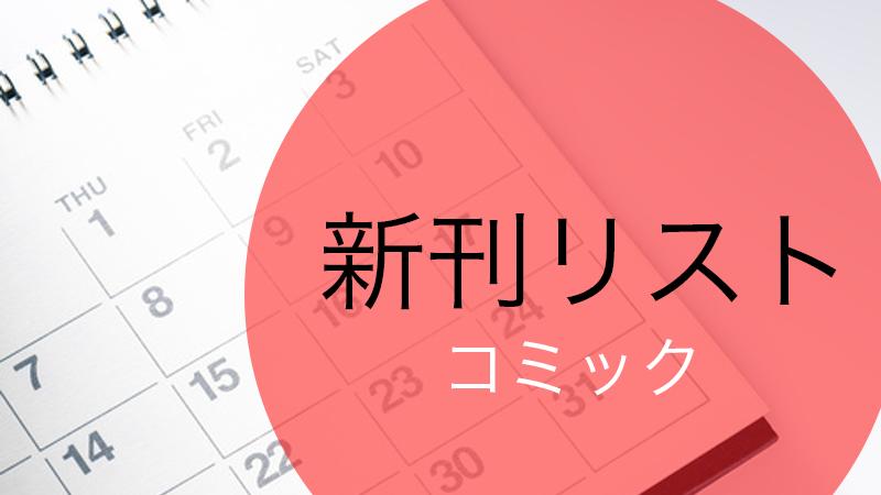 Reader Store】2018/4/19 新刊リ...