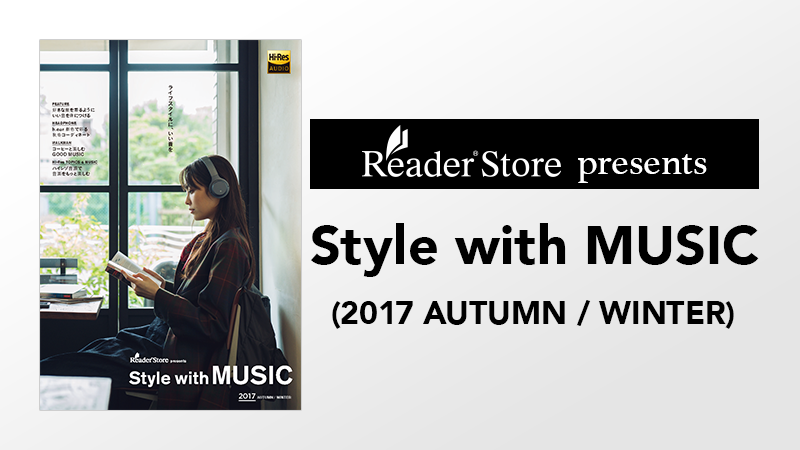 [Reader Store presents]Style with MUSIC(2017 AUTUMN / WINTER)