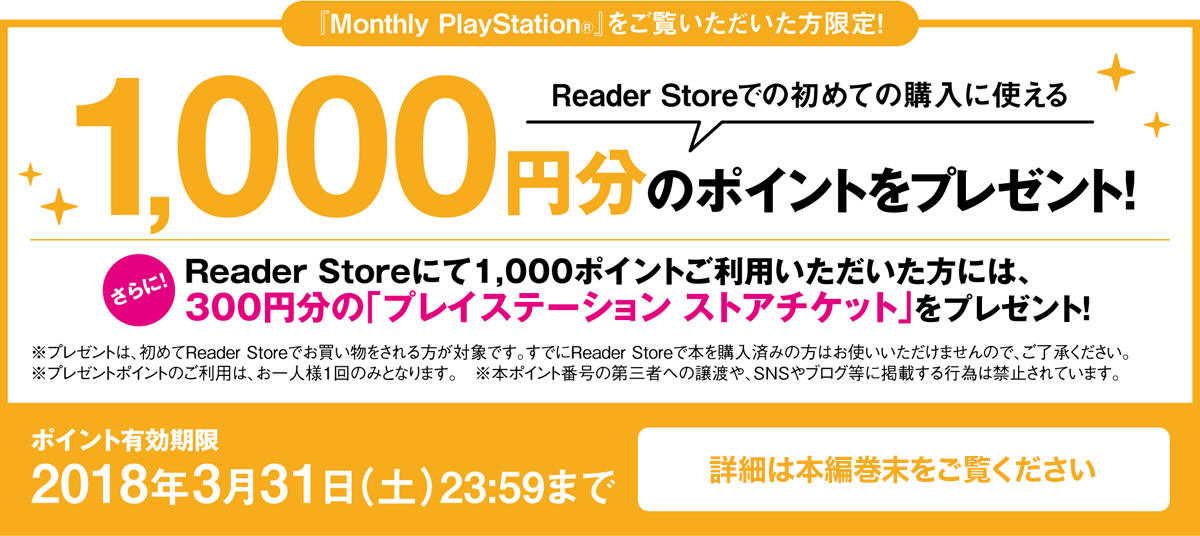 reader store monthly playstation r 3月号 vol 4 無料配信中